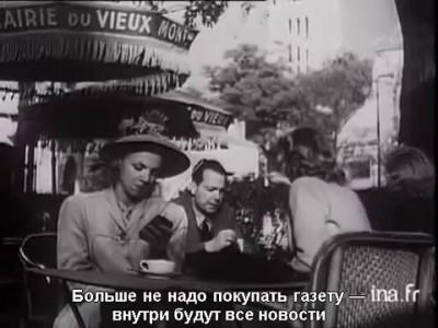 Находка века. В ролике 1947 года показали iPhone, авторегистратор и планшеты