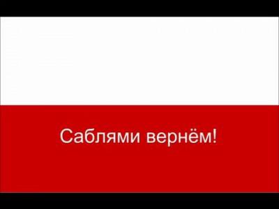 Гимн Польши Литературный перевод на русский язык.
