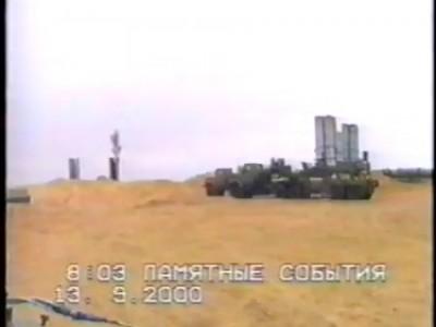 Уникальное видео падения ракеты системы С-300