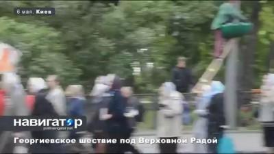 Георгиевское шествие под Верховной Радой