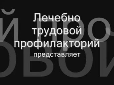 Сектор газа-Л.Т.П.(фанатский клип)