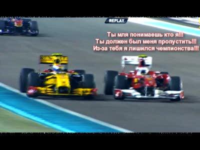 Российский гонщик лишил испанского гонщика чемпионства