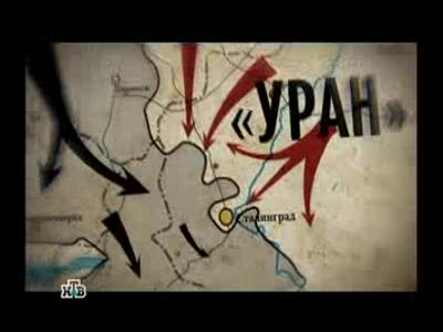 Ржев - неизвестная битва Георгия Жукова 07