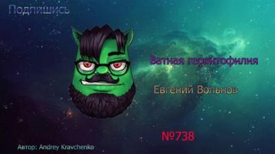 Евгений Вольнов №738 Ватная геронтофилия