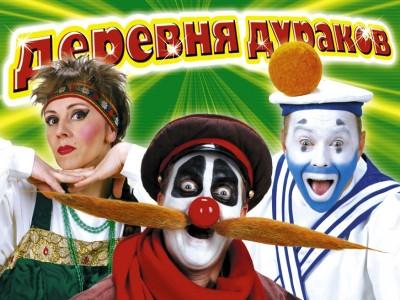 Каламбур - Деревня дураков