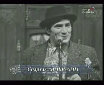 С.Мишулин»-«Маленькие комедии большого дома»