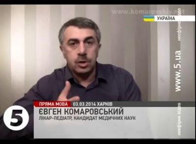 Лікар Комаровський: Російське ТБ - інформаційний геноцид