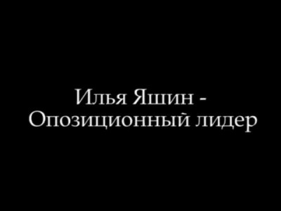 Орешкин, Яшин, Фишман - коррупционеры (Часть-1)