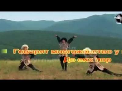 Шамхан Далдаев - Это Кавказ (караоке)