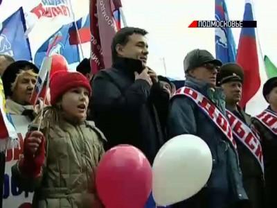 Митинг в Подольске