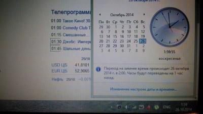 Момент перевода часов 26 октября 2014 года
