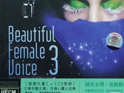 VA - Beautiful Female Voice 3