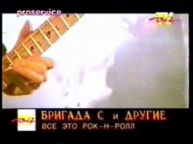 Алиса, Сукачёв, ДДТ, Чайф, Чиж - Всё это Рок-н-Ролл