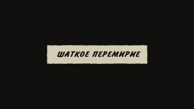 Город грехов 2 смотреть онлайн в качестве HD 2014 фильм