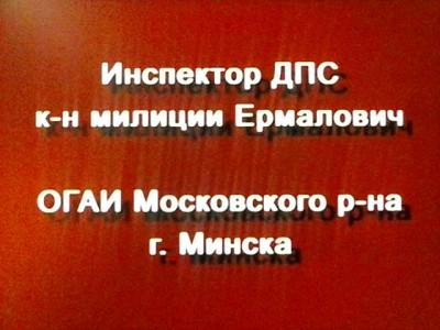 Василий Телогрейкин. Республика Беларусь.