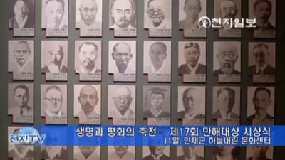 Южно-Корейское ТВ. Вручение премии Манхэ 2013