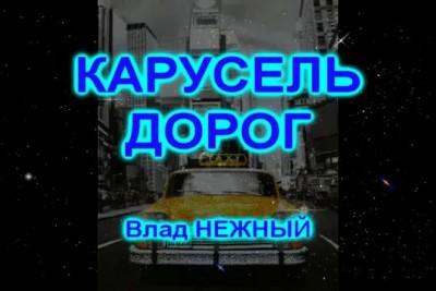 КАРУСЕЛЬ ДОРОГ - Влад НЕЖНЫЙ