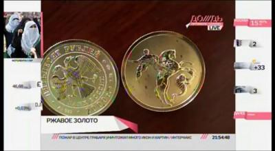 Ржавые золотые монеты Г.Стерлигова