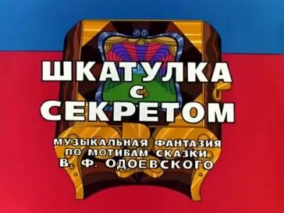 Шкатулка с секретом (1976)