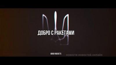 """18+ """"Добро с ракетами"""" от Порошенко. Видео месяца"""