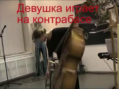 Девушка играет на контрабасе