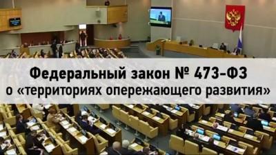 Закон о ТОРах - России больше нет?
