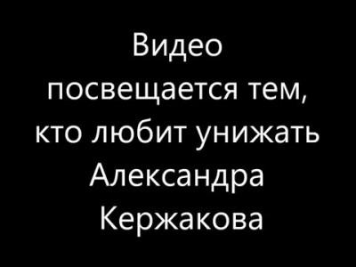 Александр Кержаков. Лучшим был, лучшим и останется!