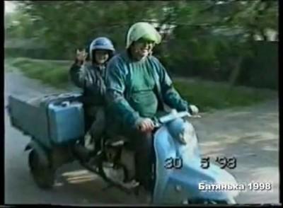 Батянька1998