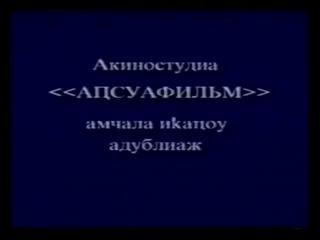 Винни Пух на абхазском языке Глава 2 320x240