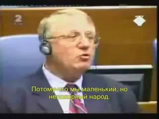Приговорённый серб - о русских