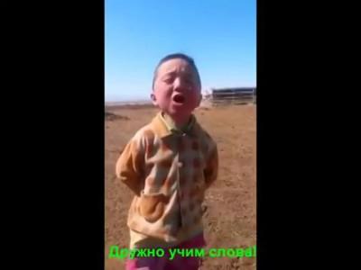 монголёнок поёт