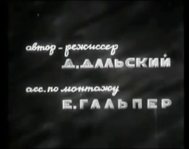 Манси 1945 г.в. Народы Тайги