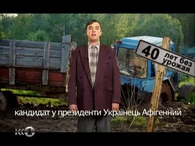 Петя Бампер Кандидат в президенты Украины