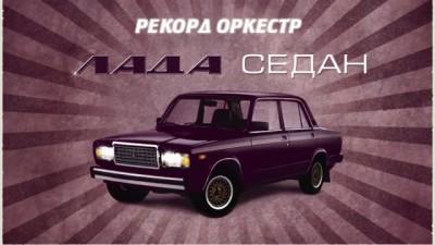 Рекорд Оркестр - Лада Седан