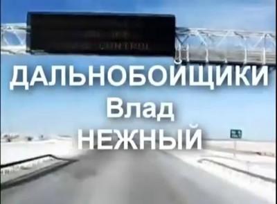 TRUCKERS (ДАЛЬНОБОЙЩИКИ) - Vlad NEZHNYI