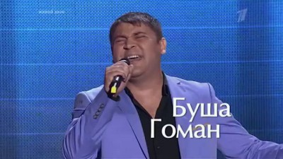 "Буша Гоман ""Nothing gonna change my love"" - Слепые прослушивания - Голос - Сезон 3"