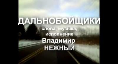 ДАЛЬНОБОЙЩИКИ - Владимир НЕЖНЫЙ