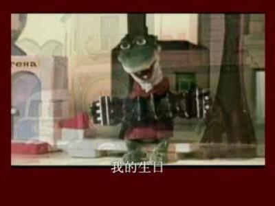 Песенка крокодила Гены на китайском