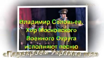 «Перекроем Украине газ» - поёт Владимир Соловьев