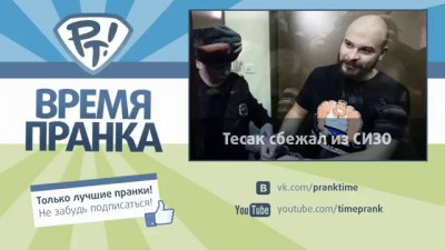 Пранк - Тесак сбежал из СИЗО