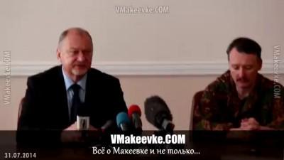 украина придумала как уничтожить Донбасс... Пресс-конференция И.И Стрелкова