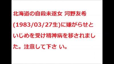 北海道 河野友希 要注意人物 いじめ 犯人 筑波 大学