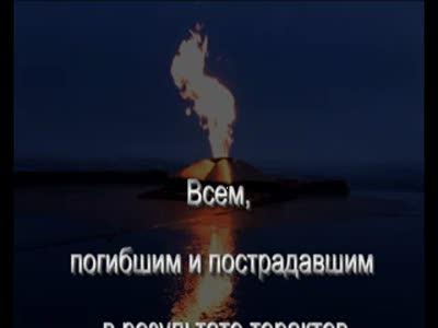 Теракты в России. Теракты в мире.