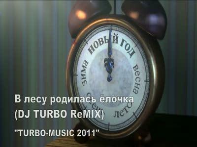 В лесу родилась ёлочка (DJ TURBO ReMIX) Новогодняя