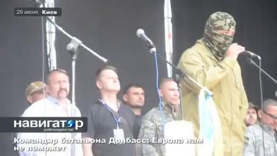 29.06.14 Командир батальона Донбасс: Европа нам не поможет