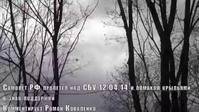 Российский истребитель поприветствовал митингующих в Луганске,ракетчики с народом!