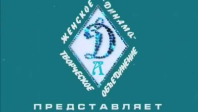ВидеоБитва. «Женский форсаж» - «Динама» (Пермь)