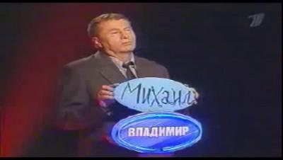 "Жириновский - (ОРТ) передача ""Слабое звено"""