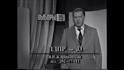 Выборы 95. 33 - ЛДПР - Жириновский.