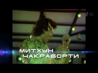Максим Галкин/Митхун Чакраборти - I Am A Disco Dancer